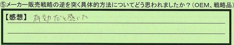 09houhou-tokyotoedogawaku-keiman.jpg