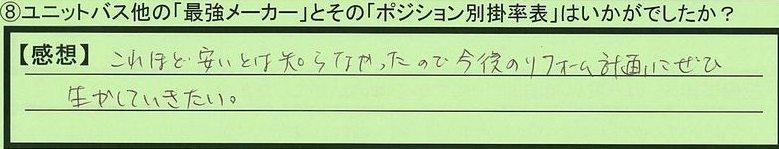 09kakeritu-tokyotoedogawaku-keiman.jpg