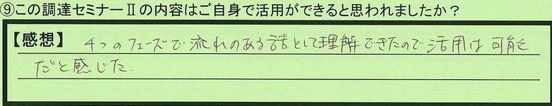 09katuyou-tokyotoedogawaku-keiman.jpg