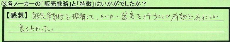 09maker-tokyotoedogawaku-keiman.jpg