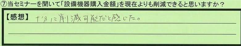 09sakugen-tokyotoedogawaku-keiman.jpg