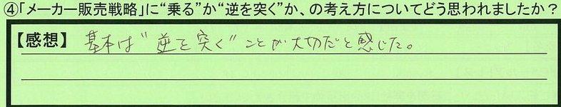 09senryaku-tokyotoedogawaku-keiman.jpg