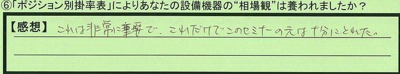 09soubakan-tokyotoedogawaku-keiman.jpg