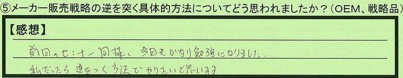 10houhou-tokyotoadachiku-shinoda.jpg