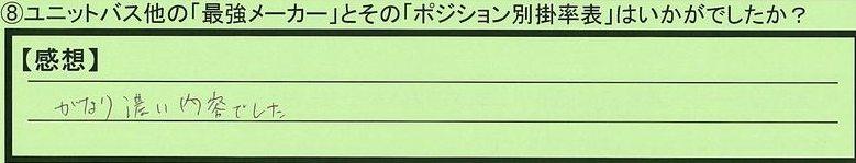 10kakeritu-tokyotoadachiku-shinoda.jpg