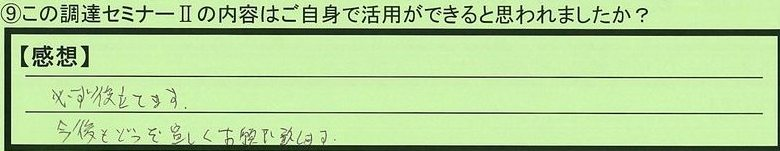 10katuyou-tokyotoadachiku-shinoda.jpg