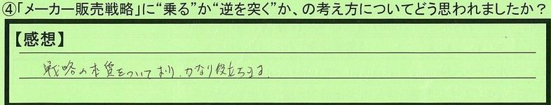 10senryaku-tokyotoadachiku-shinoda.jpg