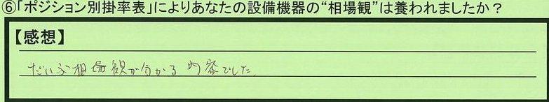 10soubakan-tokyotoadachiku-shinoda.jpg