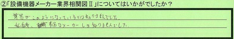 10soukanzu-tokyotoadachiku-shinoda.jpg
