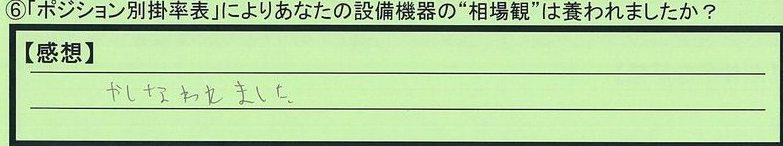 12soubakan-chibakenmatudoshi-ya.jpg