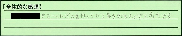 12zentai-chibakenmatudoshi-ya.jpg