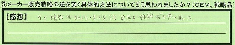 13houhou-tokyotohachioujishi-tt.jpg