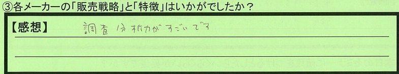 13maker-tokyotohachioujishi-tt.jpg