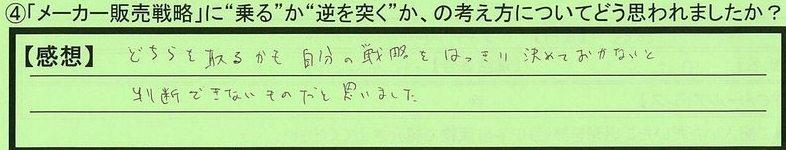 13senryaku-tokyotohachioujishi-tt.jpg
