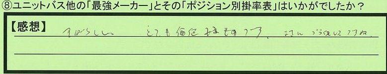 17kakeritu-hokaidohoroizumigun-watanabe.jpg