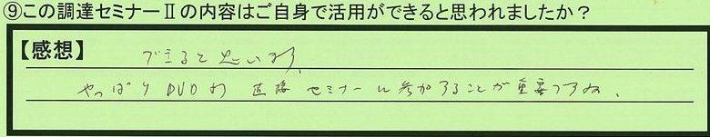 17katuyou-hokaidohoroizumigun-watanabe.jpg