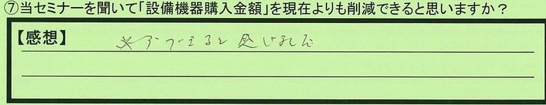 17sakugen-hokaidohoroizumigun-watanabe.jpg