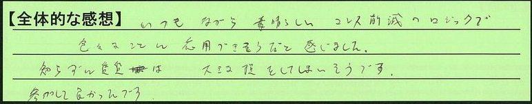 17zentai-hokaidohoroizumigun-watanabe.jpg