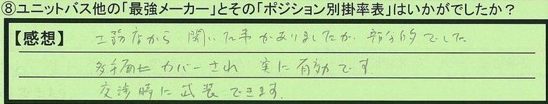 18kakeritu-chibakentomisatoshi-tn.jpg