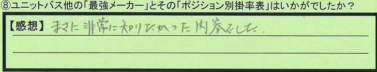19kakeritu-tokumeikibou.jpg