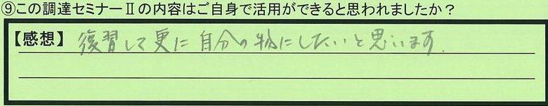19katuyou-tokumeikibou.jpg