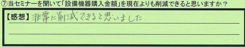 19sakugen-tokumeikibou.jpg