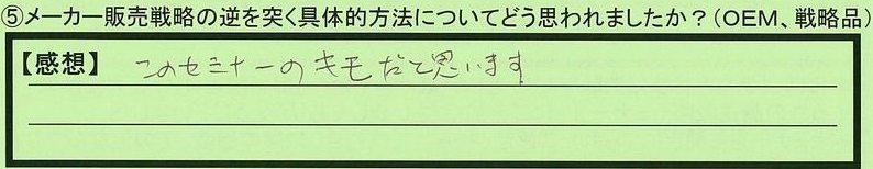 21houhou-tokyotosinjukuku-kimura.jpg