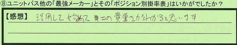 21kakeritu-tokyotosinjukuku-kimura.jpg