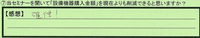 21sakugen-tokyotosinjukuku-kimura.jpg