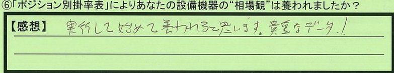 21soubakan-tokyotosinjukuku-kimura.jpg