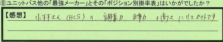 22kakeritu-aichikentoyodashi-am.jpg