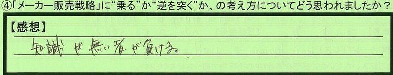 22senryaku-aichikentoyodashi-am.jpg