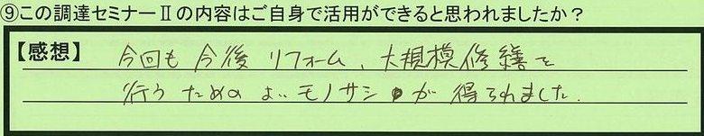 23katuyou-aichikentoyodashi-yh.jpg