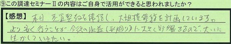 24katuyou-tokumeikibou.jpg