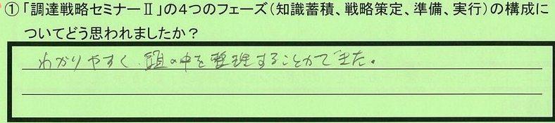 24kousei-tokumeikibou.jpg
