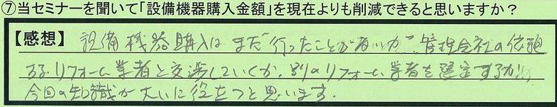 24sakugen-tokumeikibou.jpg