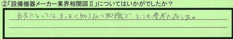 24soukanzu-tokumeikibou.jpg
