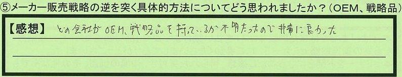 25houhou-tokyotosuginamiku-moriyama.jpg