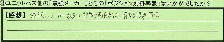 25kakeritu-tokyotosuginamiku-moriyama.jpg