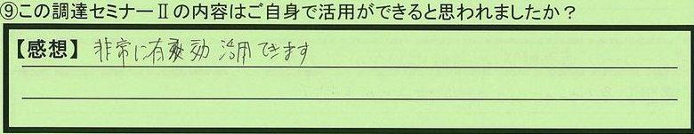 25katuyou-tokyotosuginamiku-moriyama.jpg