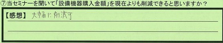 25sakugen-tokyotosuginamiku-moriyama.jpg