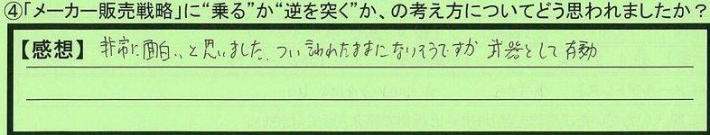 25senryaku-tokyotosuginamiku-moriyama.jpg