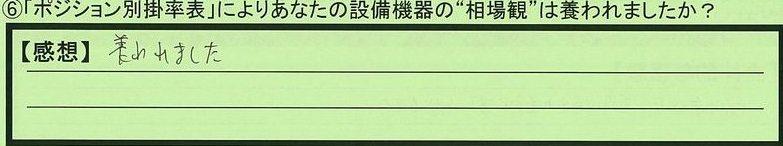 25soubakan-tokyotosuginamiku-moriyama.jpg