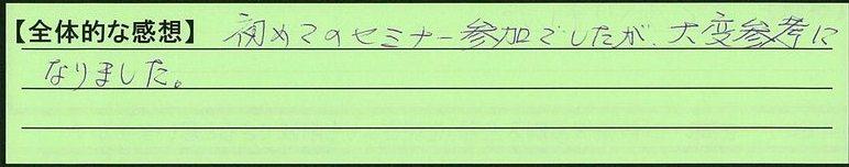 27zentai-tokumeikibou.jpg