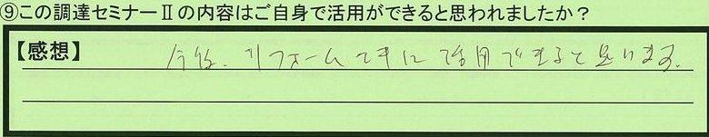 28katuyou-tokumeikibou.jpg