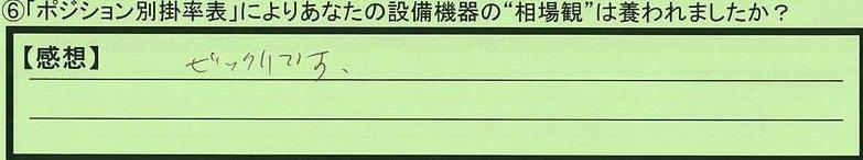 28soubakan-tokumeikibou.jpg