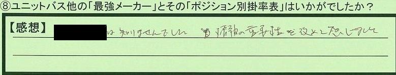 30kakeritu-tokumeikibou.jpg