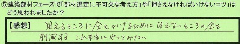01buzai-shigakenmoriyamashi-kojima.jpg