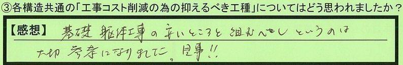 01koushu-shigakenmoriyamashi-kojima.jpg