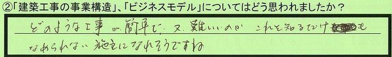 01kouzou-shigakenmoriyamashi-kojima.jpg